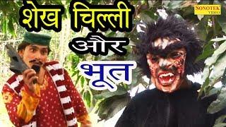Full Dehati Comedy | शेख चिल्ली और भूत की पिटाई | Shekh Chilli Aur Bhoot | New Hit Comedy 2017