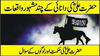 Life of Hazrat Ali (R,A) And Some Incidents of Wisdom in Urdu Hindi