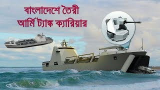 WARSHIP Made In Bangladesh: দেশে তৈরি আর্মির এলসিটি Homemade Bangladesh Army LCT