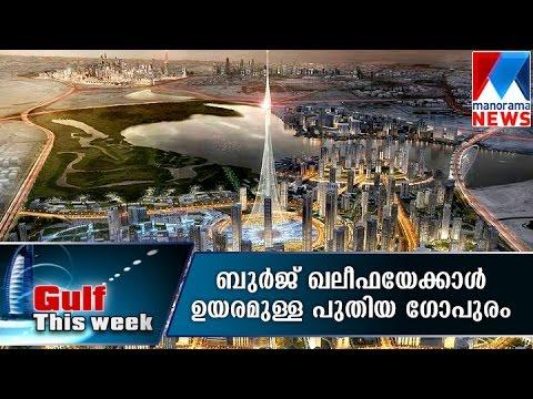 Xxx Mp4 Dubai S New Tower Will Edge Past Burj Khalifa Manorama News Gulf This Week 3gp Sex