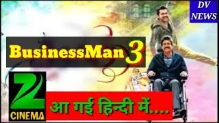 Businessman 3 (Oopiri) South Hindi Dubbed Movie Confirm Releated News