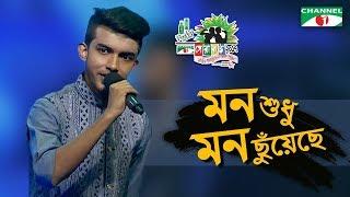 Mon Shudhu Mon Chuyeche   Panjery    Shera Kontho 2017   SMS Round   Season 06   Channel i TV
