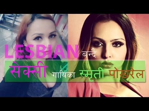 ||Lesbian बन्दै Sexy गायीका Smriti Pokharel || IT Gossip ||