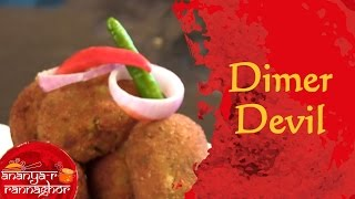 How To Make Dimer Devil by Ananya Banerjee || Ananya-r Rannaghor