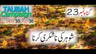 Gunnah # 23   Shohar (Husband) ki Na Shukri Karna by Mufti Tariq Masood