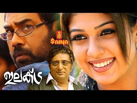 Xxx Mp4 Electra Malayalam Full Movie Nayanthara Biju Menon Prakashraj Manisha Koirala 3gp Sex