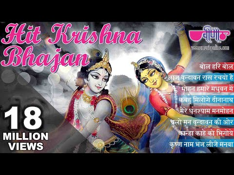 Xxx Mp4 Krishna Bhajans 2018 Hit Krishna Songs Audio Jukebox HD New Hindi Devotional Songs 3gp Sex