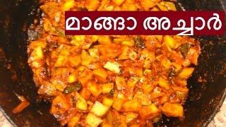 രുചിയൂറും കേരളാ മാങ്ങാ അച്ചാര്/Kerala Mango Pickle/No.249