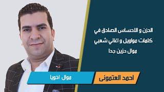 موال اخويا غناء احمد العتموني الحزن و الاحساس الصادق في كلمات مواويل و اغاني شعبي موال حزين جدا