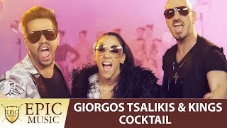 Giorgos Tsalikis & KINGS - Cocktail - Official Music Video