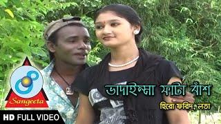 Comedy Hiro Farid, Lata - Vadaimar Fata Bash | Bangla Comedy Natok | Sangeeta