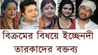 বিক্রম সম্পর্কে ইচ্ছেনদী তারকাদের বক্তব্য | Ichche Nodi stars on Vikram Chatterjee Car Accident
