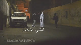 ( @Salamaaat_Show | مقلب #مروج_المخدرات | سلاماااات شو )