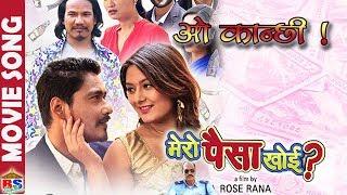 Ooh Kanchhi ! | NEW MOVIE SONG-2017/2074 | MERO PAISA KHOI |  Saugat Malla/Barsha Raut/Chhulthim
