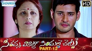 Seethamma Vakitlo Sirimalle Chettu Full Movie | Mahesh Babu | Samantha | Venkatesh | SVSC | Part 12