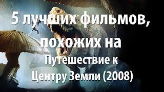 5 лучших фильмов, похожих на Путешествие к Центру Земли (2008)