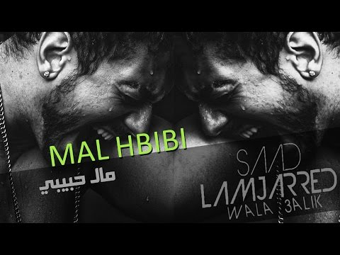 Saad Lamjarred - Mal Hbibi Malou (Official Audio) | سعد لمجرد - مال حبيبي مالو