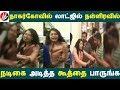 Download Video Download நாகர்கோவில் லாட்ஜில் நள்ளிரவில் நடிகை அடித்த கூத்தை பாருங்க | Tamil Cinema | Kollywood News 3GP MP4 FLV