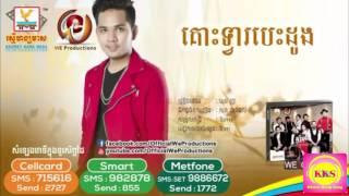 គោះទ្វាបេះដូង - ឃុន វត្ថា | We Production CD Vol. 06 | Kous Tvea Besdong - Khun Votha