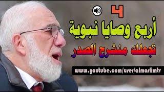 4  اربع وصايا  نبوية تجعلك سعيداً في حياتك منشرح الصدر  رائع جداً عمر عبد الكافي