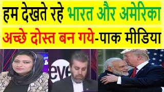 Pak Media On How USA AND INDIA Has Come Closer In Few Years 2018