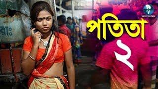 Potita 2  পতিতা - 2    New Bangla Natok 2018    Bangla Telefilms