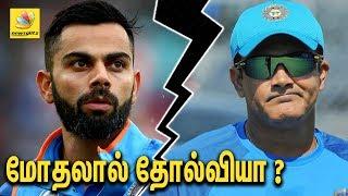 கோலி  -  கும்ப்ளே மோதல்   Anil Kumble - Virat Kohli rift: Fans demand return of Dhoni