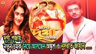 নুসরাত ও অঙ্কুশ নতুন ছবি বলো দুগ্গা সাইকী | First Look Poster of  Bolo Dugga Maiki |Channel IceCream
