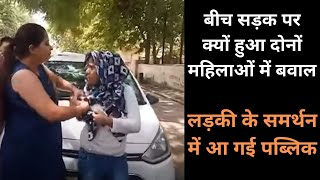 Two women fight in faridabad