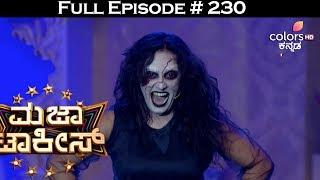 Majaa Talkies - 27th May 2017 - ಮಜಾ ಟಾಕೀಸ್ - Full Episode