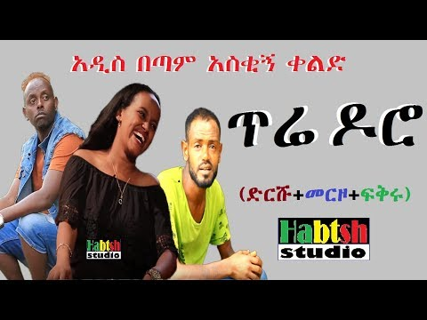 Xxx Mp4 ETHIO ድርሹ መርዞ ፍቅሩ😂ጥሬ ዶሮ😂አዲስ በጣም አስቂኝቀልድ New Very Funny Ethiopian Comedy By Merzo Fikru 3gp Sex