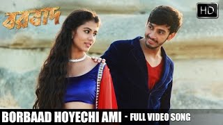 Borbaad Title Track Full Song | Borbaad | Raj Chakraborty | Bonny | Rittika | 2014
