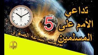 هل تعلم |  علامات الساعة الصغرى - تداعي الأمم على المسلمين - ح5 - اسلاميات hd