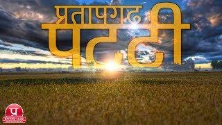 Patti Pratapgarh Uttar Pradesh Documentary | पट्टी प्रतापगढ़ उत्तर प्रदेश