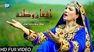 Nazia iqbal Pashto new afghan songs video 2018 - afghan watana Pashto hd afghan new song music