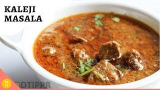 Kaleji Masala Recipe | Mutton Recipes