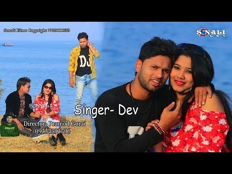 Xxx Mp4 Ore Bondhu Chhal Kore।।তুই ফেলালি কোন ফাঁদে Dev New Purulia Bangla Video 2019 3gp Sex