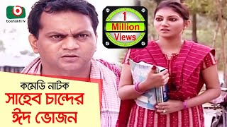 Bangla Comedy Natok | Shaheb Chander Eid Vojon | Mir Sabbir, Shoshi, Biplob Proshad