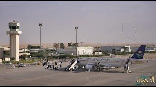 تعرف على مطار الاحساء الدولي | سناب الاحساء