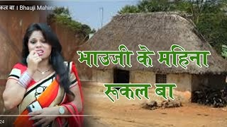 भौजी महीना काहे रुकल बा । Bhauji Mahina Kahe Rukal Ba   Hot Song 2016   Prem Raaj , Shilpa Raaj