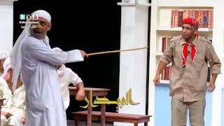 سلطان الفرج وفهد العبدالمحسن وبربس - مسرحية #البيدار