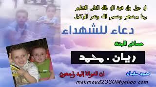 اطفال ميت سلسيل . ريان ومحمد . البقاء لله