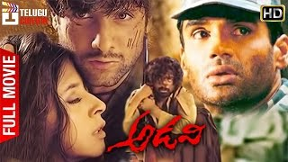 Adavi Telugu Full Movie HD | Urmila | Fardeen Khan | Sunil Shetty | RGV | Jungle | Telugu Cinema
