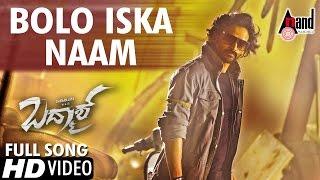 Badmaash   Bolo Iska Naam   Kannada Video Song HD 2016   Dhananjay, Sanchita Shetty   Judah Sandhy