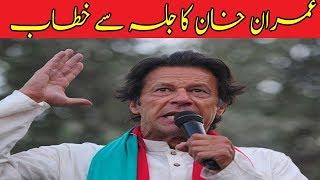 Imran Khan Speech in PTI jalsa | 7 News
