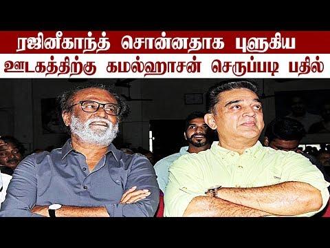 Xxx Mp4 Kamal Haasan Politics Entry Rajinikanth Politics Speech Kamal Rajini Politics Tamil Hot 3gp Sex