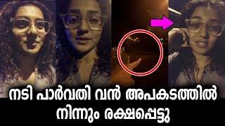 നടി പാര്വതി തലനാരിയ്ക്കാണ് അപകടത്തില് നിന്നും രക്ഷപ്പെട്ടത് | Parvathy Menon | Malayalam Film news