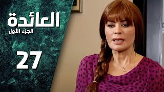 مسلسل العائدة ـ الحلقة 27 السابعة والعشرون كاملة HD | 3a2da