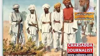 Mufti Abdullah Shah Sensational Speech about Islam in Subcontinent