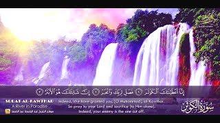 « إِنَّا أَعْطَيْنَاكَ الْكَوْثَرَ ۞ فَصَلِّ لِرَبِّكَ وَانْحَرْ ۞ إِنَّ شَانِئَكَ هُوَ الأبتر »